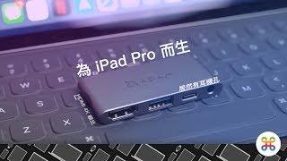 CASA Hub i4 :這款專為 iPad Pro 而生的轉接頭比你想的還實用!