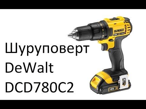 РоботунОбзор: Шуруповерт DeWalt DCD780C2