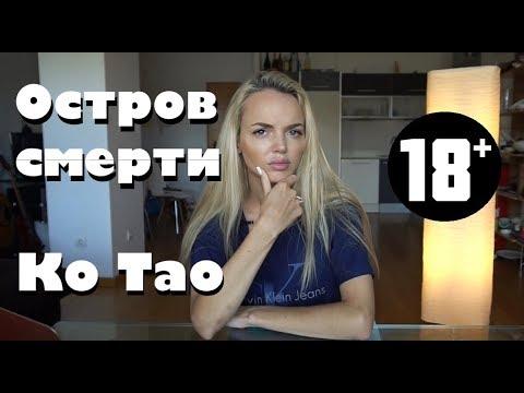 КО ТАО -