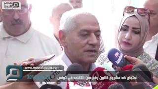 مصر العربية | احتجاج ضد مشروع قانون رفع سن التقاعد في تونس