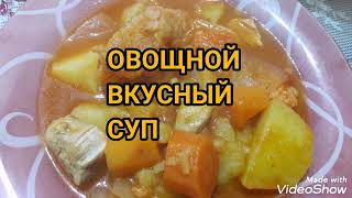 ВКУСНЫЙ ОВОЩНОЙ СУП.#суп#рецепт#послепраздничноеменю#