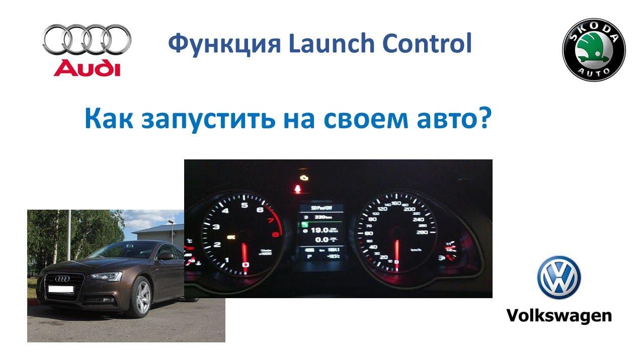 Лаунч-контрол Ауди (Audi Launch Control)