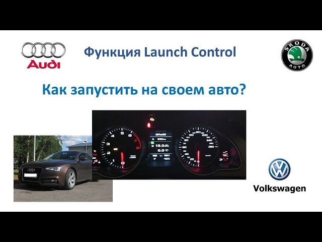 Лаунч-контроль Ауди Фольксваген (Audi volkswagen Launch Control)