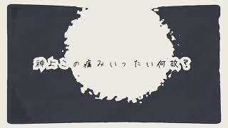 夢老い / SHU-THE feat. Meiso