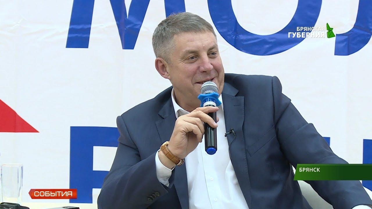 Александр Богомаз ответил на вопросы молодёжи в рамках проекта