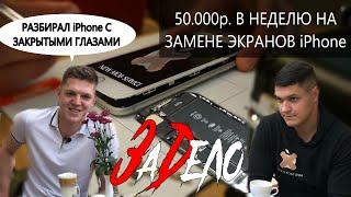 РЕМОНТ APPLE| 50,000р В НЕДЕЛЮ НА ЗАМЕНЕ ДИСПЛЕЕВ!|ВЫГОДНО?| #ЗаДело