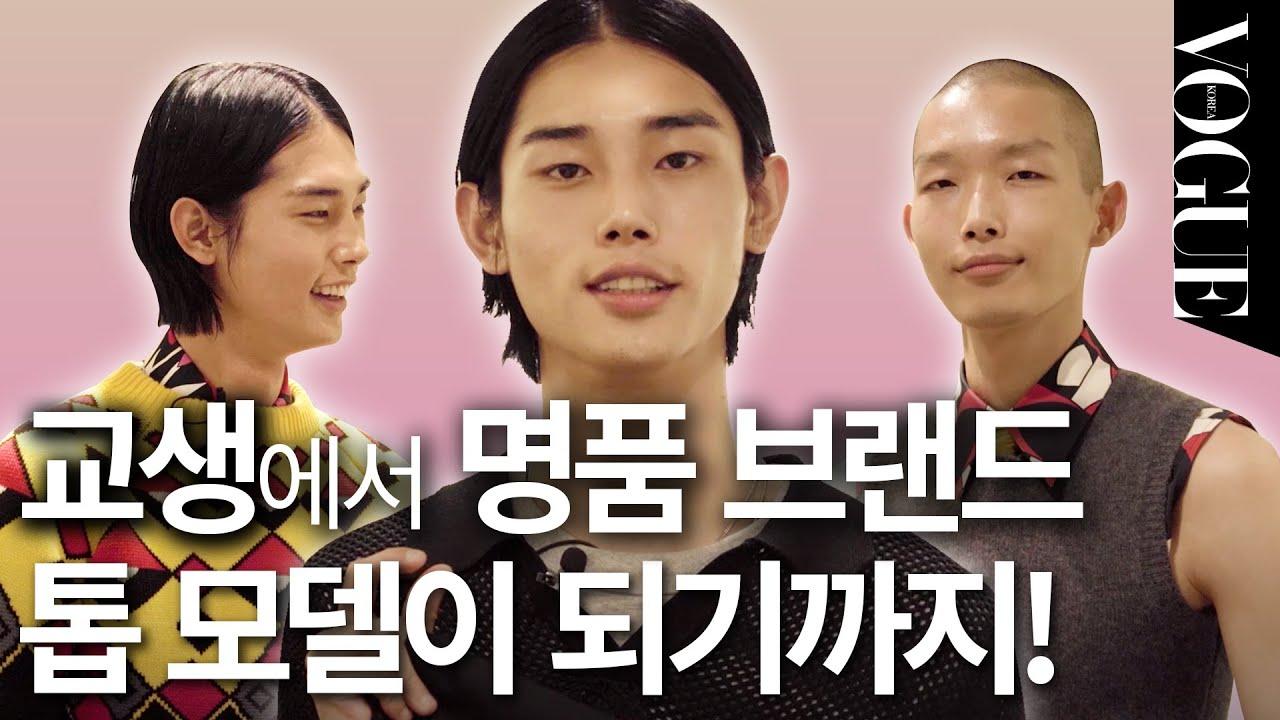 프라다(PRADA)가 찜한 한국 탑 남자 모델들의 '된(?)' 하루!😂 명품 매장털기와 솔직한 인생 이야기편 | 24HOURS VOGUE