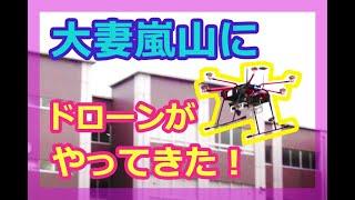 大妻嵐山中学校・高等学校「日本郵便の社会課題解決とドローン」