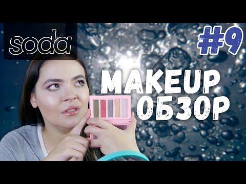 Косметика Soda Makeup обзор (2019) | макияж косметикой Сода | косметика Елены Шейдлиной и Летуаль
