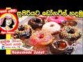 ✔ ගෙදර හදන සුපිරි ඩෝනට්ස් Homemade Soft Donuts /Doughnut by Apé Amma with English Sub