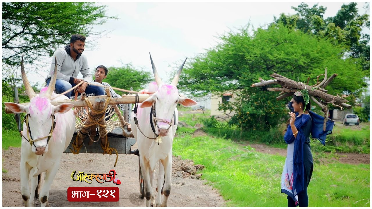 Download ऑस्करवाडी  भाग #121  Oscarwadi  EP #121  Marathi Web Series