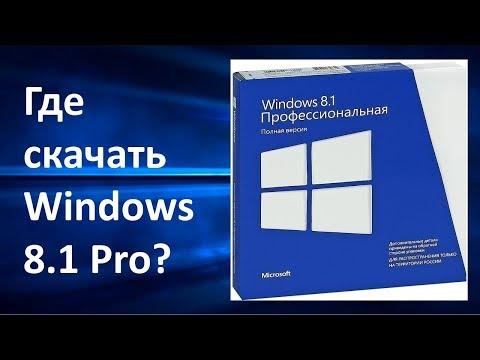 Где скачать Windows 8.1 Pro X32-x64? | Русская версия+активация.