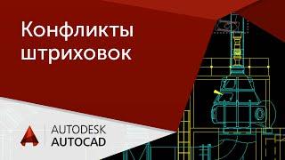 [Урок AutoCAD] Конфликты штриховок. Создаем фасад в Автокад.