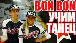 УЧИМ ТАНЕЦ BON BON - ERA ISTREFI #ТАНЦЫ #DANCEFIT