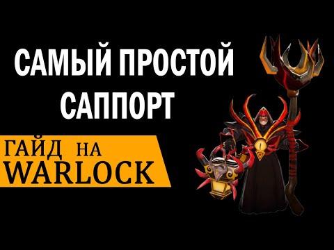 видео: КАК ПОЛУЧИТЬ ЖЕТОНЫ ролевого поиска и победить | гайд на warlock - самого простого саппорта