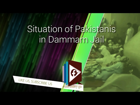 Situation of Pakistanis trapped in Dammam Jail