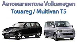 магнитола фольцваген туарег(Автомагнитола для volkswagen touareg или volkswagen multivan t5, автомагнитолу вы можете приобрести на нашем сайте - http://baymir.ru/p..., 2017-02-23T12:44:00.000Z)