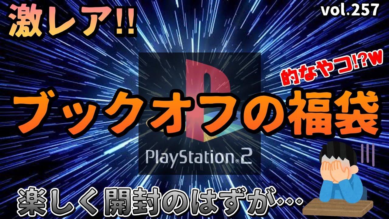 激レア!ブックオフの福袋!PS・PS2が15本入り1000円を開封 第2回