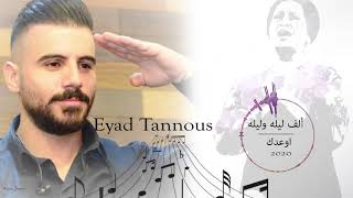 Eyad Tannous 2020 Cover اياد طنوس ألف ليله وليله / أوعدك