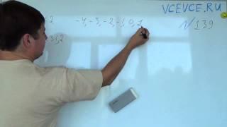 Задача №139. Алгебра 7 класс Макарычев.