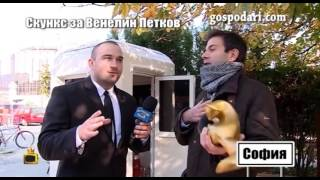 Венелин Петков взе Златния скункс от Боби Ваклинов