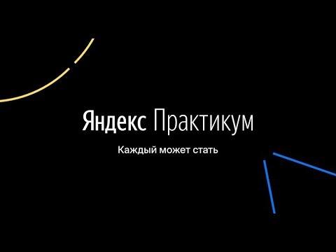 Яндекс Практикум - обучение профессиям Яндекса Без(с)платно !