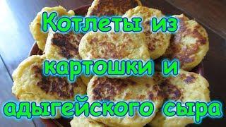Котлеты из картошки и адыгейского сыра. Вкусно, сытно, быстро, полезно. (10.17г.) Семья Бровченко.