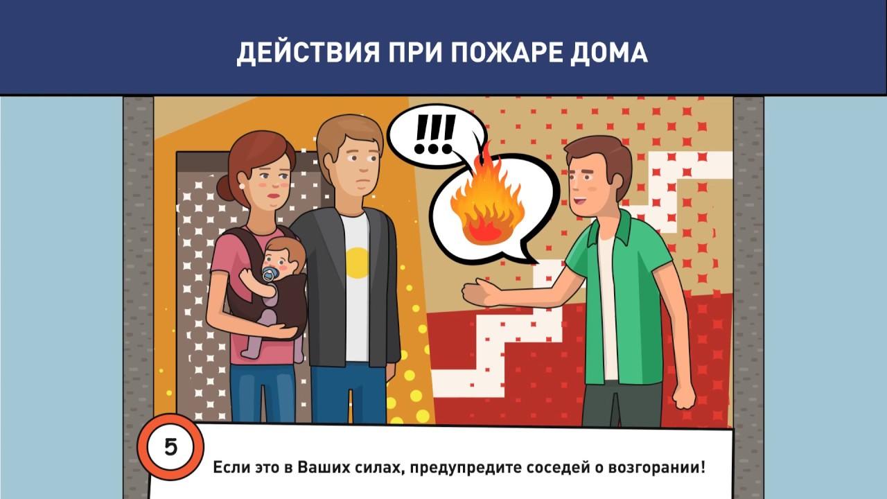 Действия при пожаре дома как потушить