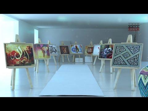 Islamic Art & Calligraphy tribute full HD