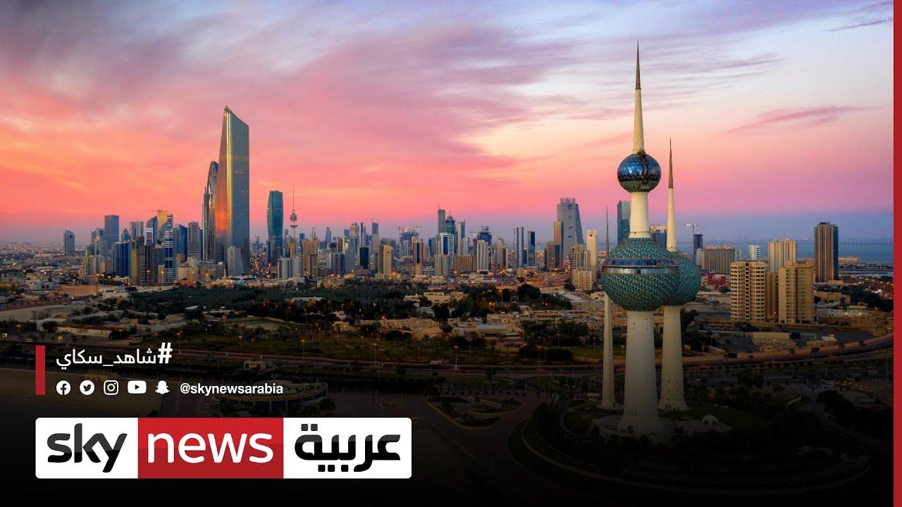 إصلاحات عاجلة في الكويت بطلب من البنك المركزي |#الاقتصاد  - 19:55-2021 / 7 / 28