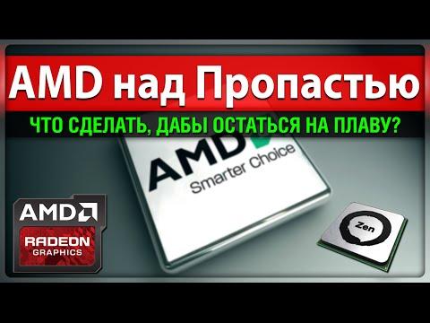 AMD над пропастью