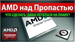 AMD над пропастью - Почему компания умирает?