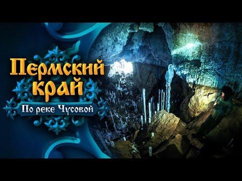 Пермский край. По реке Чусовой до Голубого озера и Глухой Ледяной пещеры