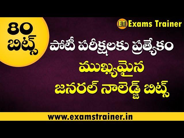 ముఖ్యమైన జనరల్ నాలెడ్జ్ బిట్స్ || Important General Knowledge Bits for Exams || GK Videos || APPSC