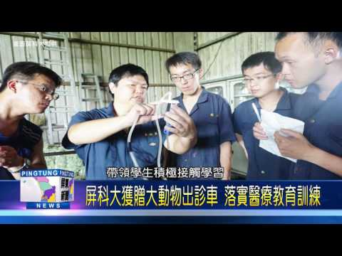 屏科大獲贈大動物出診車 落實醫療教育訓練【 2016-11-29 】