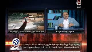 90 دقيقة | مواطن من أهالي حي شرق شبرا الخيمة يواجه رئيس الحي حول أزمة مصرع طفل بالصرف الصحي