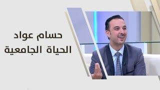 حسام عواد - الحياة الجامعية