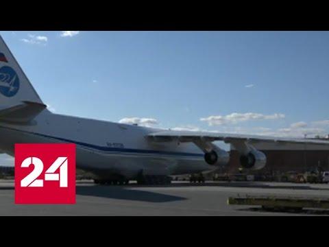 В аэропорту Нью-Йорка сел российский самолет с медицинским оборудованием - Россия 24