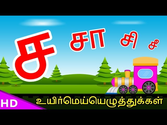 Learn Sa Saaa Varisai Tamil Basic Alphabets ச சா சி சீ சு சூ Uirmai Eluthukal – KidsTv Sirukathaigal