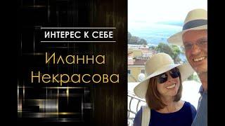 """Иланна Некрасова в """"Интерес к себе"""". О роли женщины в жизни мужчины."""