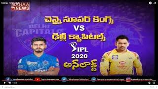 గెలుపేవరిది ?   Chennai Super Kings Vs Delhi Daredevils   MAHAA NEWS