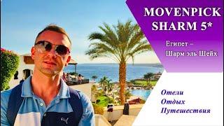 Обзор отеля MOVENPICK SHARM EL SHEIKH 5 Египет Шарм эль Шейх