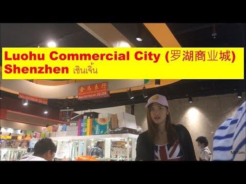 Luohu Commerical City เซินเจิ้น (Shenzhen)