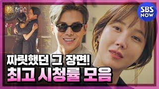 Download [펜트하우스] 스페셜 '1~13회 최고 시청률 순간들!🔥' / 'The Penthouse' Special | SBS NOW