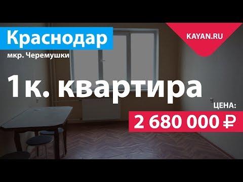 Видеообзор 1-к. квартиры по ул. Ставропольская/ул. Полины Осипенко, г. Краснодар