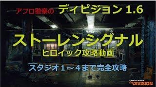 ディビジョン 1.6「ストーレンシグナル ヒロイック」攻略動画 アフロ警察のガサ入れ2 #72
