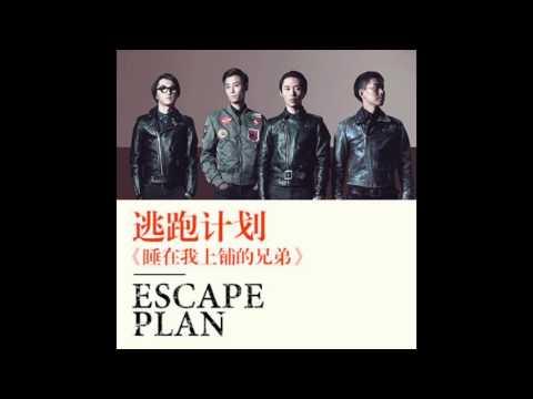 逃跑计划 Escape Plan -《睡在我上舖的兄弟》( 电影睡在我上舖的兄弟片尾曲)