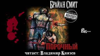 """Аудиокнига: Брайан Смит """"Порочный"""". Читает Владимир Князев. Ужасы, сплаттерпанк, трэш"""