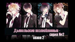 """Реакция девушек на аниме """"Дьявольские возлюбленные 2 сезон эпизод № 2""""."""