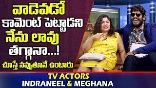 వాడెవడో కామెంట్ చేస్తే లావు తగ్గినా.  Serial Actress Meghana and Indraneel Funny Interview   T World